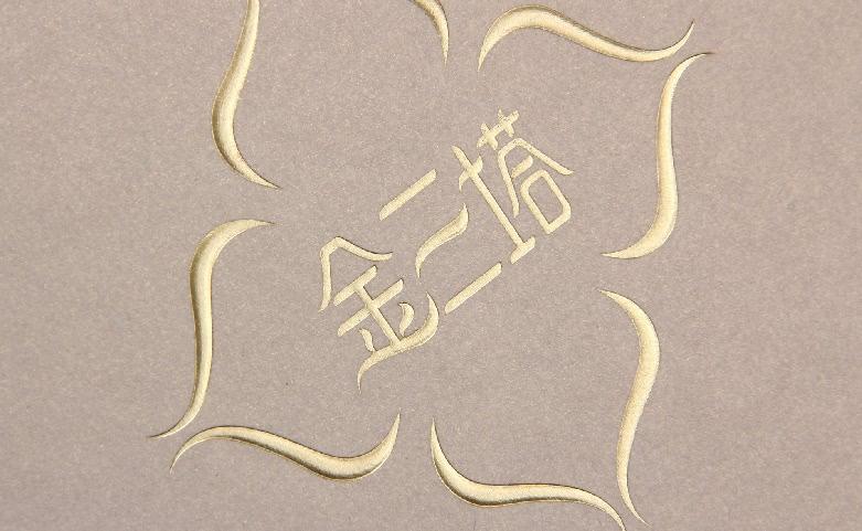 High End Iridescent Paper Duvet Set Boxes logo